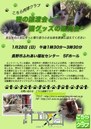 28回譲渡会チラシブログ用.jpg