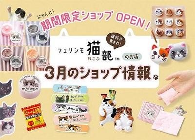フェリシモ猫部ショップ.jpg