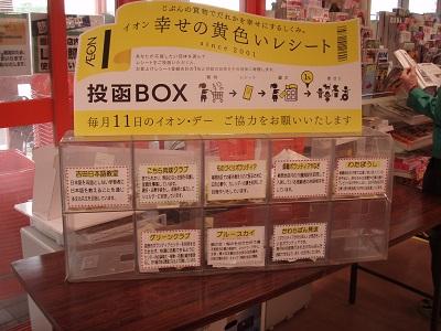幸せの黄色いレシートキャンペーン.jpg