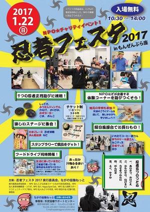 忍者フェスティバル2017・1・22.jpg