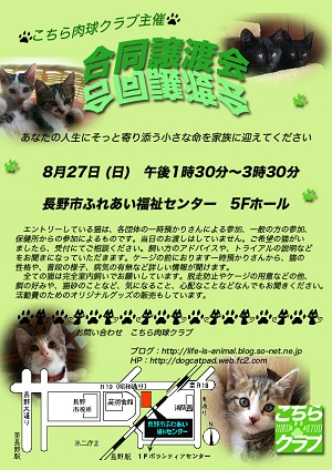 25回譲渡会チラシブログ用.jpg