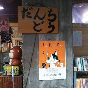 団地堂さんポスター.jpg