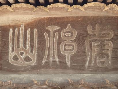 皆神山の題字.jpg