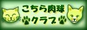 nikukyuclub_banner.jpg